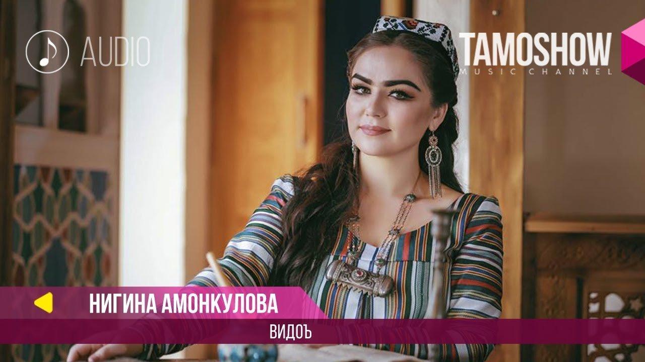 нигина амонкулова клип 2018 скачат
